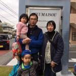 Guest family from Chigasaki, Kanagawa